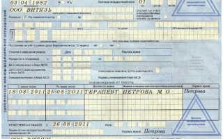 Ответственность за подделку больничного листа: что грозит