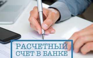 Как открыть расчетный счет для ИП: стоимость, документы, как снять деньги