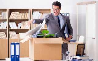 Справки при увольнении работника: какие выдаются