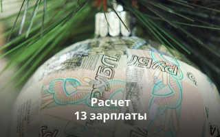 13 зарплата: что это и как начисляется, кому положена
