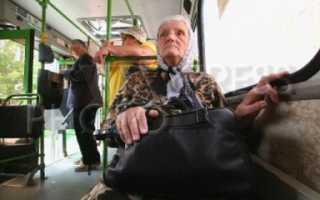 Льготы на проезд пенсионерам: какие положены