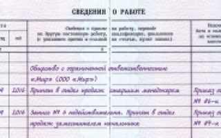 Запись об отмене записи в трудовой книжке: образец