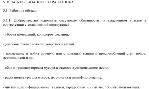 Трудовой договор с уборщицей: образец