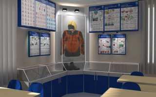 Кабинет охраны труда: когда создаётся