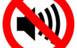 Допустимый уровень шума на рабочем месте – характеристика, ГОСТ