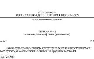 Приказ о совмещении должностей: образец, унифицированная форма