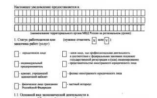 Уведомление о заключении трудового договора с иностранцем: образец