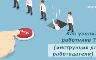 Как уволить проблемного сотрудника — законодательная база