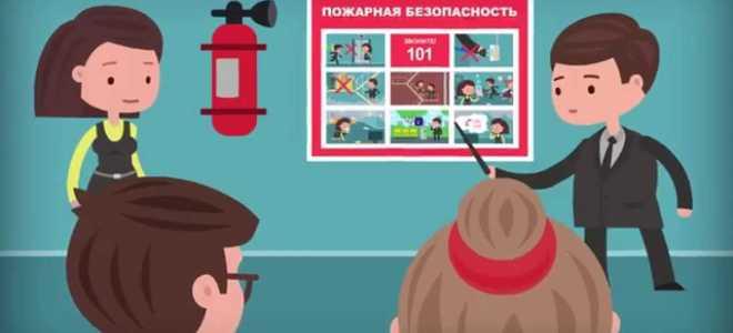 Порядок и периодичность повторного инструктажа по пожарной безопасности
