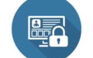 Защита персональных данных работника по ФЗ-152 и Трудовому кодексу