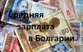 Зарплата в Болгарии — насколько выгодно жить и работать в стране