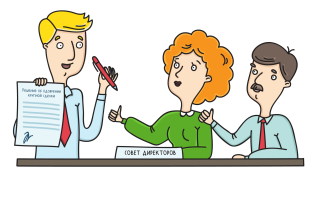 Решение об одобрении крупной сделки: как происходит