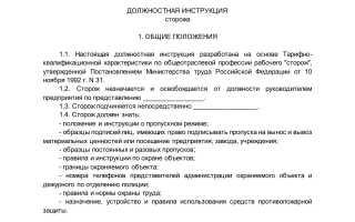 Должностная инструкция сторожа: образец документа, права и обязанности