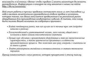 Сопроводительное письмо к резюме: пример, образец