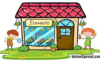 С чего начать цветочный бизнес – выгодно ли открыть цветочный магазин с нуля