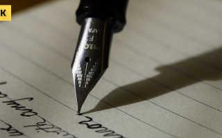 Как написать объяснительную на работе: правила оформления