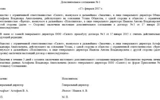 Информационное письмо о смене генерального директора: образец