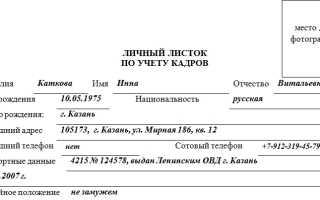 Личный листок по учету кадров: образец заполнения