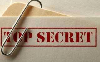 Ответственность за разглашение государственной тайны
