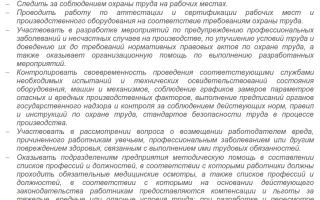 Обязанности работника в области охраны труда по ТК РФ