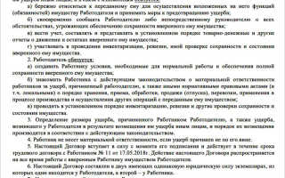 Договор о полной материальной ответственности кассира: образец