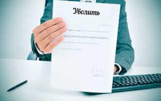 Как уволить пропавшего сотрудника: правила увольнения