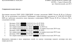 Сопроводительное письмо в налоговую о предоставлении документов: образец