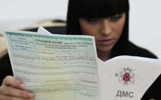 Полис ДМС для иностранных граждан и мигрантов