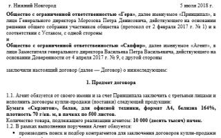 Агентский договор на оказание услуг: правила составления, образец