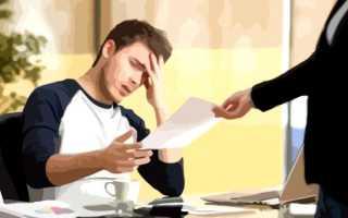 Как уволить работника за несоответствие занимаемой должности: статья ТК РФ, судебная практика
