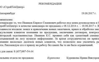 Рекомендательное письмо секретарю