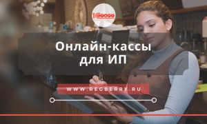Касса онлайн для индивидуальных предпринимателей: применение